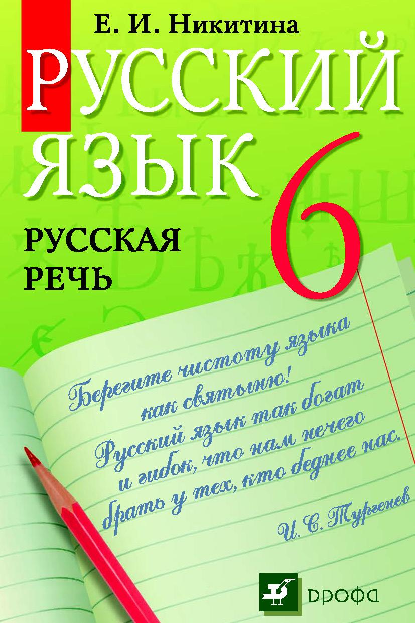 Решебник по развитию речи 6 класс никитина losangelesspisok.