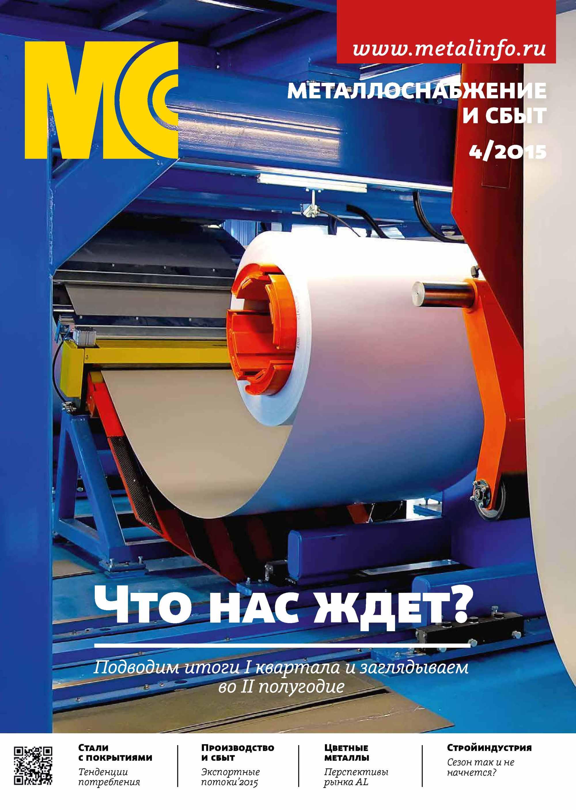 Металлоснабжение и сбыт №04/2015