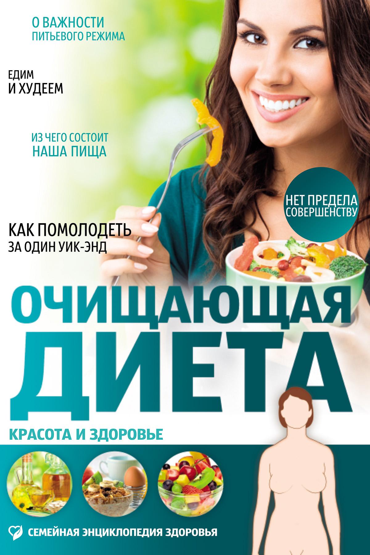 Очищающая диета. Красота и здоровье