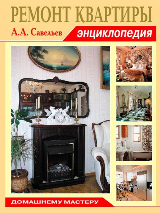 Ремонт квартиры. Энциклопедия