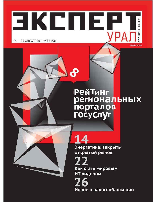 Эксперт Урал 06-2012-2-2011
