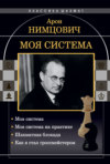 Моя система: Моя система. Моя система на практике. Шахматная блокада. Как я стал гроссмейстером