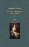 Великая княгиня Александра Иосифовна. Письма с Востока к моим родным. 1859 г.