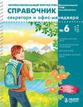 Справочник секретаря и офис-менеджера № 6 2014