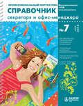 Справочник секретаря и офис-менеджера № 7 2014
