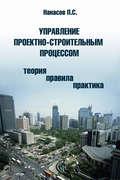 Управление проектно-строительным процессом (теория, правила, практика)