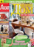 Журнал «Лиза. Мой уютный дом» №03\/2016