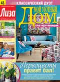 Журнал «Лиза. Мой уютный дом» №04\/2016