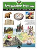 География России. Полная энциклопедия