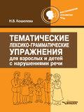 Тематические лексико-грамматические упражнения для взрослых и детей с нарушением речи