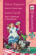 Алиса в Стране чудес \/ Alice\'s Adventures in Wonderland (+MP3)