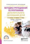 Методика преподавания по программам дополнительного образования детей 2-е изд., испр. и доп. Учебник и практикум для СПО