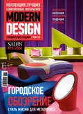 SALON de LUXE. Спецвыпуск журнала SALON-interior. №03\/2016