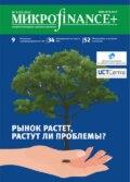 Mикроfinance+. Методический журнал о доступных финансах. №03 (12) 2012
