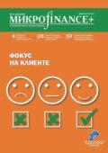 Mикроfinance+. Методический журнал о доступных финансах. №03 (16) 2013