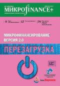 Mикроfinance+. Методический журнал о доступных финансах. №03 (24) 2015