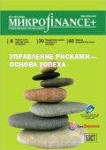 Mикроfinance+. Методический журнал о доступных финансах. №02 (27) 2016