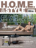 H.O.M.E. & Style №05\/2016