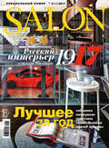 SALON-interior №02\/2017