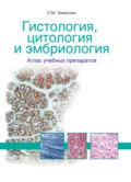 Гистология, цитология и эмбриология: атлас учебных препаратов