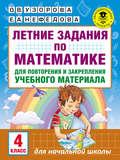 Летние задания по математике для повторения и закрепления учебного материала. 4 класс