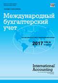 Международный бухгалтерский учет № 8 2017