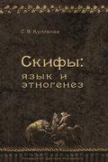 Скифы: язык и этногенез