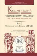 Комментарий к Уголовному кодексу РФ в 4 т. Том 2. Особенная часть. Разделы vii—viii
