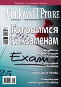 Windows IT Pro\/RE №07\/2017