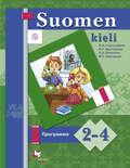 Финский язык. 2-4 классы. Программа