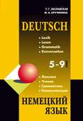 Немецкий язык 5-9 классы. Грамматика. Лексика. Чтение. Коммуникация. 2-е издание