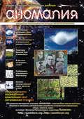 Журнал «Аномалия» №5 \/ 2009 (Специальный дополнительный выпуск, посвящённый XXXV Зигелевским чтениям и двадцатилетию Зигелевских чтений)
