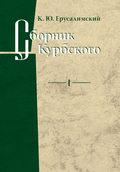 Сборник Курбского. Том I: Исследование книжной культуры