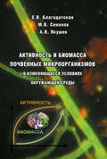 Активность и биомасса почвенных микроорганизмов в изменяющихся условиях окружающей среды