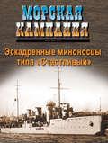 Морская кампания № 04\/2012