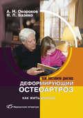 Деформирующий остеоартроз. Как жить дальше