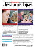 Журнал «Лечащий Врач» №04\/2012