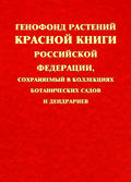 Генофонд растений Красной книги Российской Федерации, сохраняемый в коллекциях ботанических садов и дендрариев