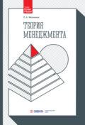 Теория менеджмента