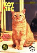 Кот и Пёс №09\/1997