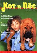 Кот и Пёс №07\/1996