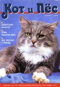 Кот и Пёс №08\/1996