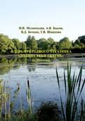 Флора природного заказника «Долина реки Сетунь» (г. Москва)