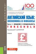 Английский язык: экономика и финансы. Ч. 1. Введение в специальность (Threshold)