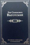 Полное собрание сочинений в 16 т. Т. 1. Драматургия и театр