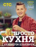 ПроСТО кухня с Александром Бельковичем