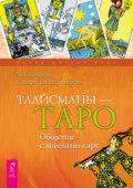 Талисманы – Таро. Общение с ангелами карт