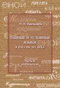 Тайные и условные языки в России XIX в. Часть II. Приложения