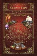 Карты Таро. Магическое возможности карт Таро