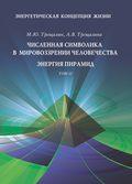 Энергетическая концепция жизни. Том II. Численная символика в мировоззрении человечества. Энергия пирамид